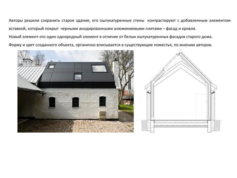 РЕКОНСТРУКЦИЯ МАЛОГО ИСТОРИЧЕСКОГО ОБЪЕКТА, рис. 19