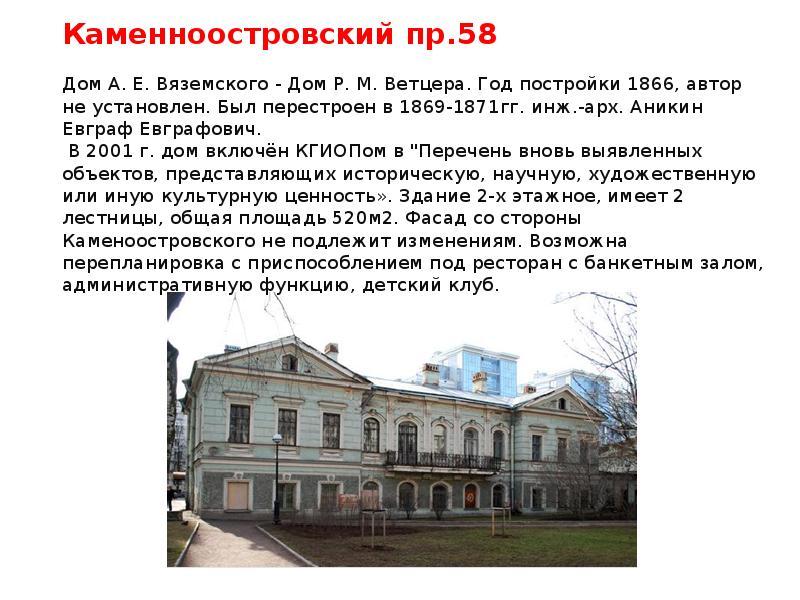 Каменноостровский пр. 58 Дом А. Е. Вяземского - Дом Р. М. Ветцера. Год постройки 1866, автор не уста