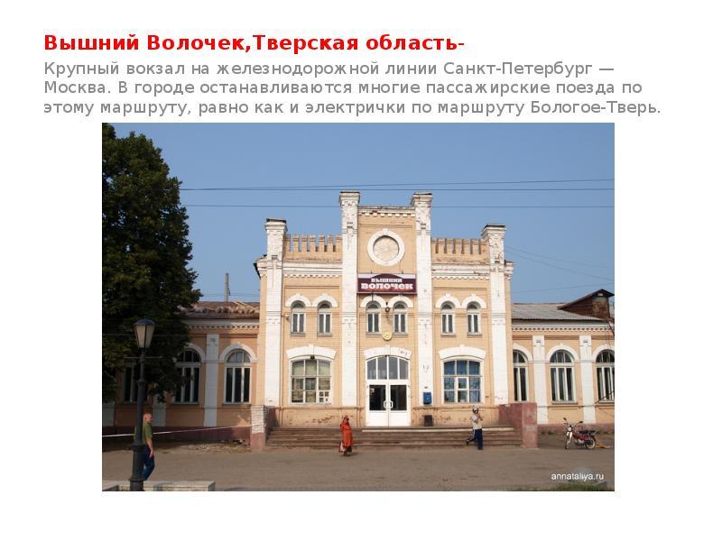 Вышний Волочек,Тверская область- Вышний Волочек,Тверская область- Крупный вокзал на железнодорожной