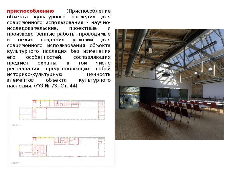 приспособлению (Приспособление объекта культурного наследия для современного использования - научно-