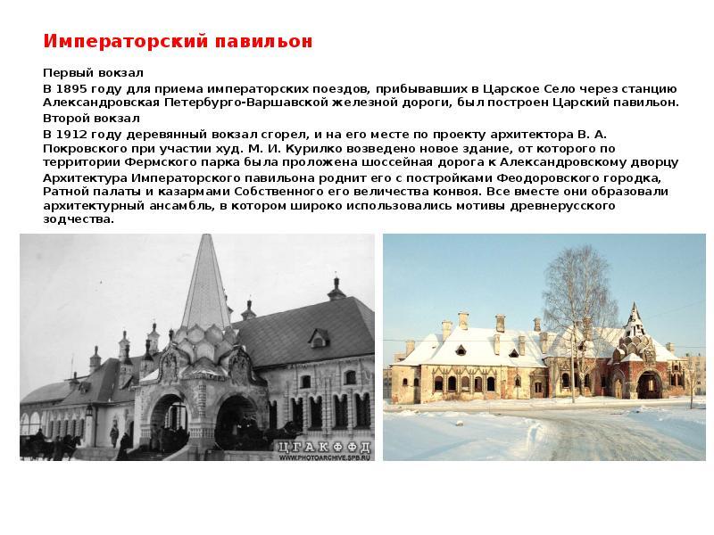 РЕКОНСТРУКЦИЯ МАЛОГО ИСТОРИЧЕСКОГО ОБЪЕКТА, рис. 32