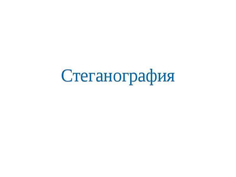 Доклад на тему стеганография 1330