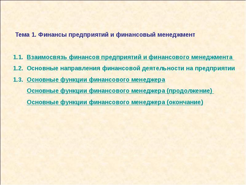 Презентация Финансы предприятий и финансовый менеджмент