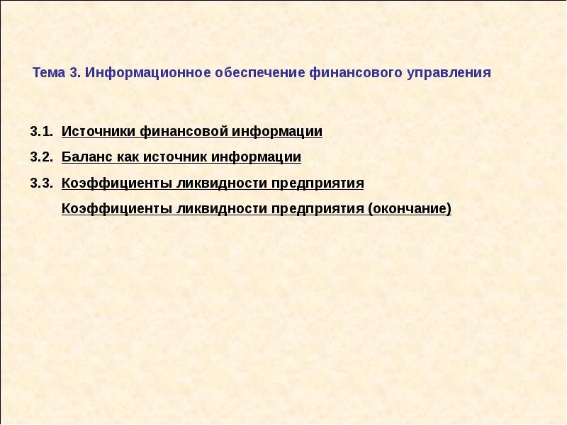Тема 3. Информационное обеспечение финансового управления