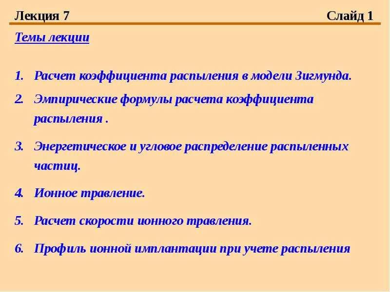 Презентация Расчет коэффициента распыления в модели Зигмунда. Эмпирические формулы расчета коэффициента распыления