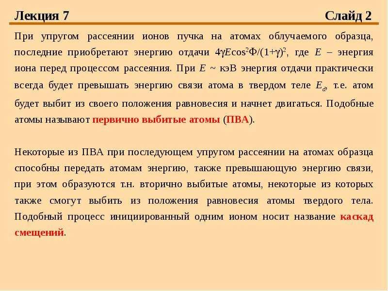 Лекция 7 Слайд 2 При упругом рассеянии ионов пучка на атомах облучаемого образца, последние приобрет