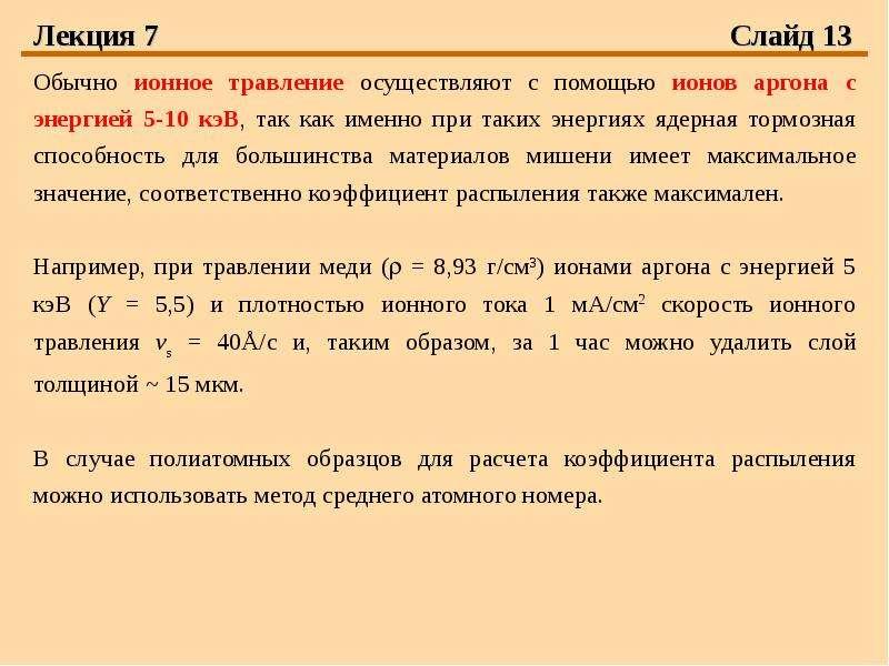 Лекция 7 Слайд 13 Обычно ионное травление осуществляют с помощью ионов аргона с энергией 5-10 кэВ, т
