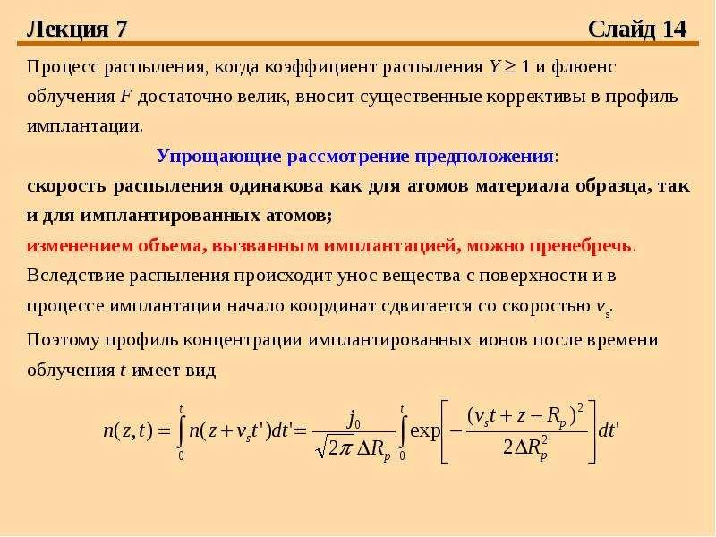 Лекция 7 Слайд 14 Процесс распыления, когда коэффициент распыления Y  1 и флюенс облучения F достат