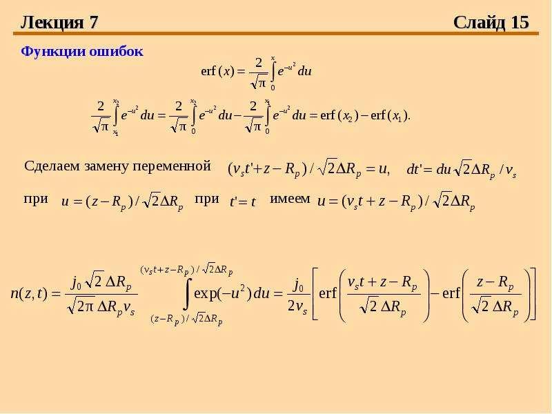 Лекция 7 Слайд 15 Функции ошибок Сделаем замену переменной при при имеем