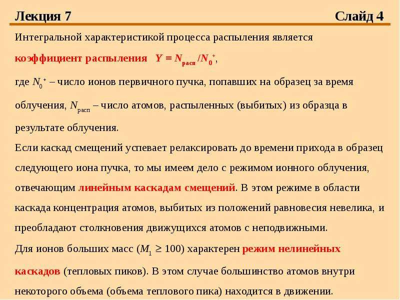 Лекция 7 Слайд 4 Интегральной характеристикой процесса распыления является коэффициент распыления Y