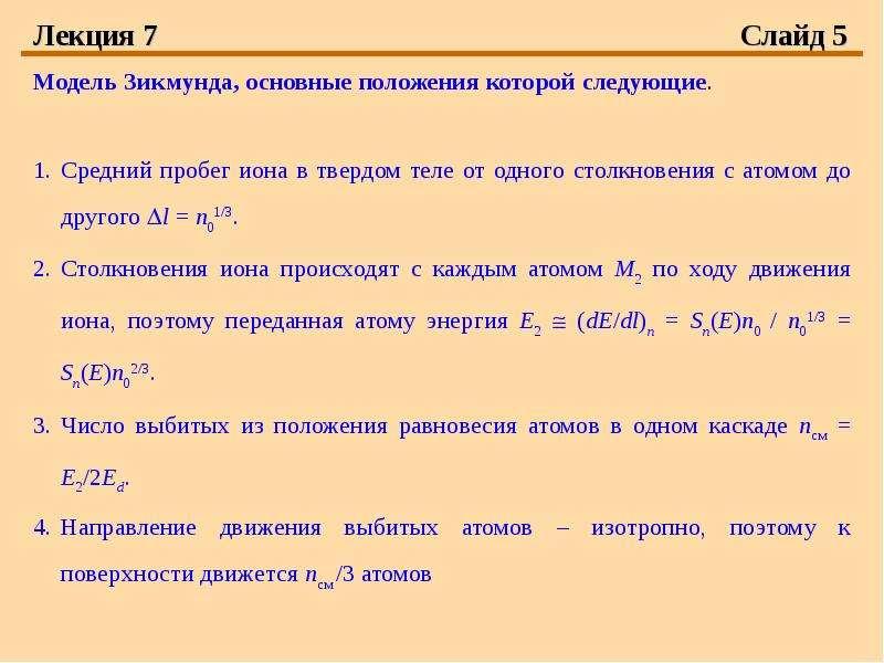 Лекция 7 Слайд 5 Модель Зикмунда, основные положения которой следующие. Средний пробег иона в твердо