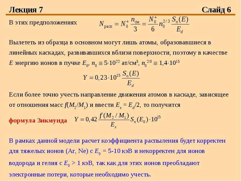 Лекция 7 Слайд 6 В этих предположениях Вылететь из образца в основном могут лишь атомы, образовавшие