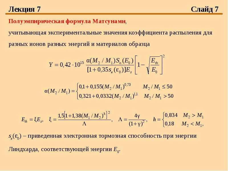 Лекция 7 Слайд 7 Полуэмпирическая формула Матсунами, учитывающая экспериментальные значения коэффици