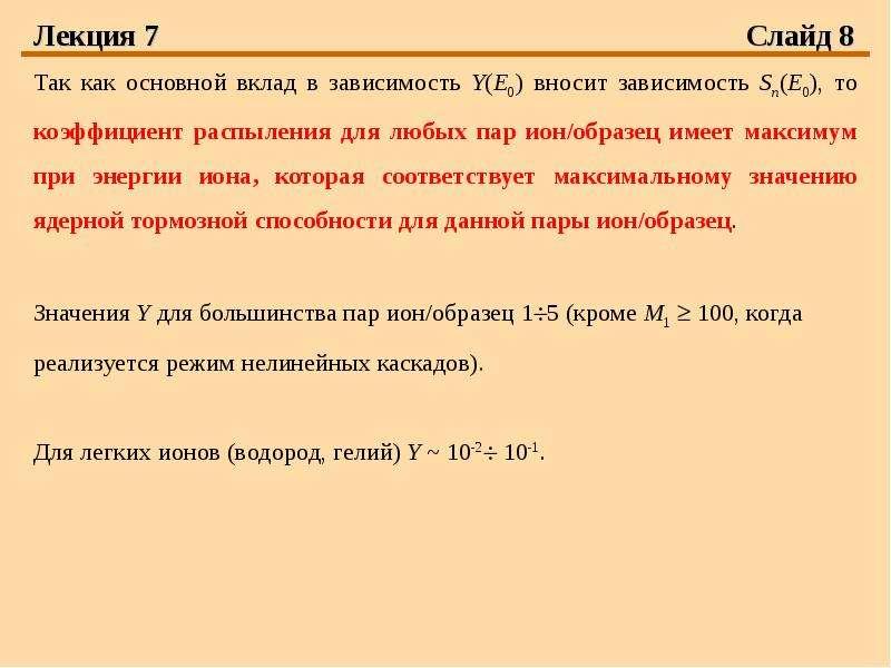 Лекция 7 Слайд 8 Так как основной вклад в зависимость Y(E0) вносит зависимость Sn(E0), то коэффициен
