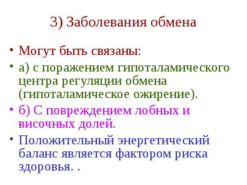 3) Заболевания обмена Могут быть связаны: а) с поражением гипоталамического центра регуляции обмена