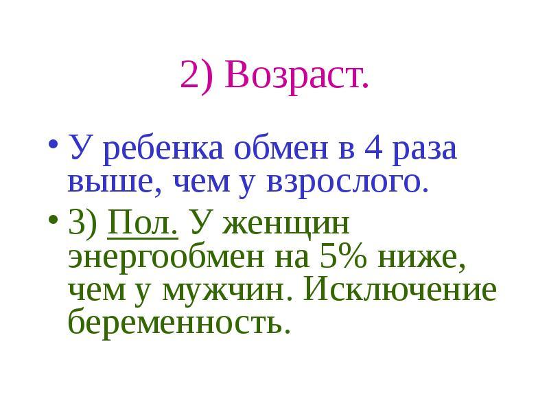 2) Возраст. У ребенка обмен в 4 раза выше, чем у взрослого. 3) Пол. У женщин энергообмен на 5% ниже,