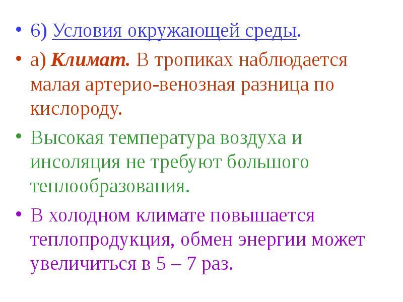 6) Условия окружающей среды. 6) Условия окружающей среды. а) Климат. В тропиках наблюдается малая ар