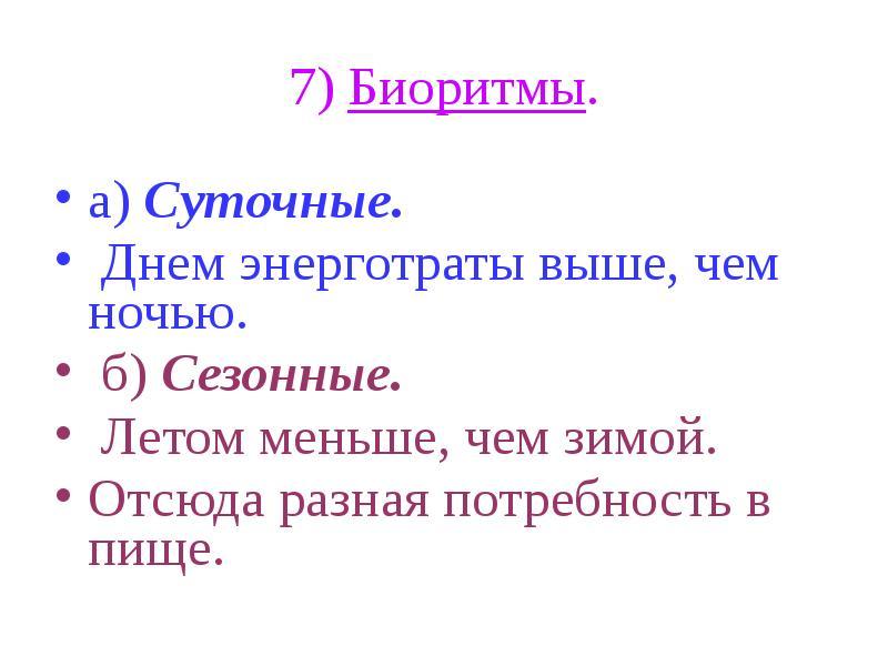 7) Биоритмы. а) Суточные. Днем энерготраты выше, чем ночью. б) Сезонные. Летом меньше, чем зимой. От