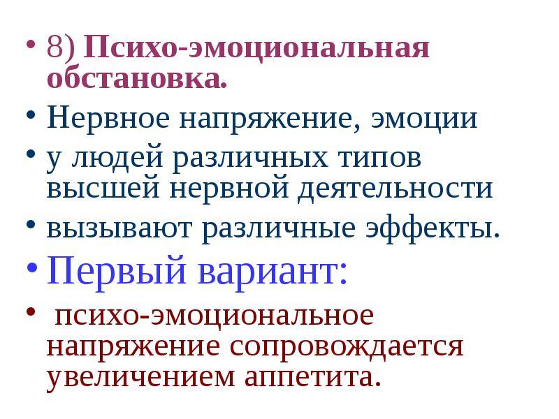8) Психо-эмоциональная обстановка. 8) Психо-эмоциональная обстановка. Нервное напряжение, эмоции у л
