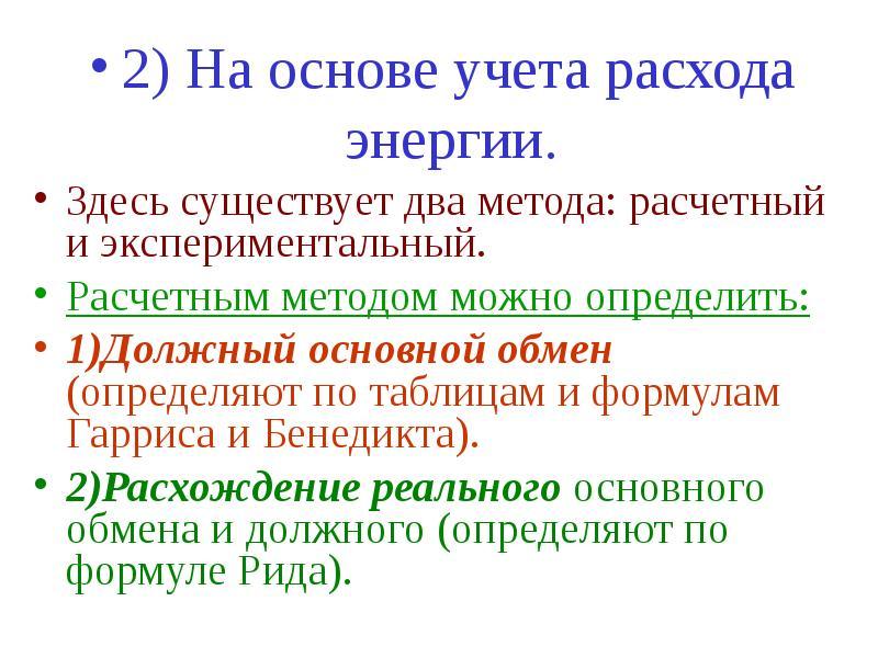 2) На основе учета расхода энергии. 2) На основе учета расхода энергии. Здесь существует два метода: