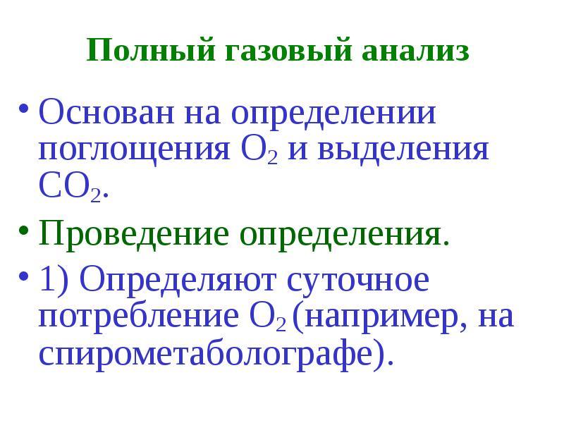 Полный газовый анализ Основан на определении поглощения О2 и выделения СО2. Проведение определения.
