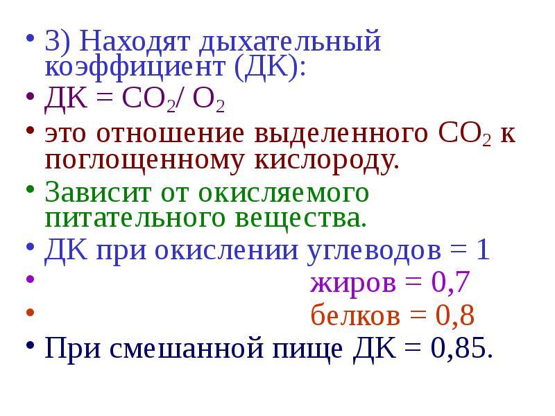3) Находят дыхательный коэффициент (ДК): 3) Находят дыхательный коэффициент (ДК): ДК = СО2/ О2 это о
