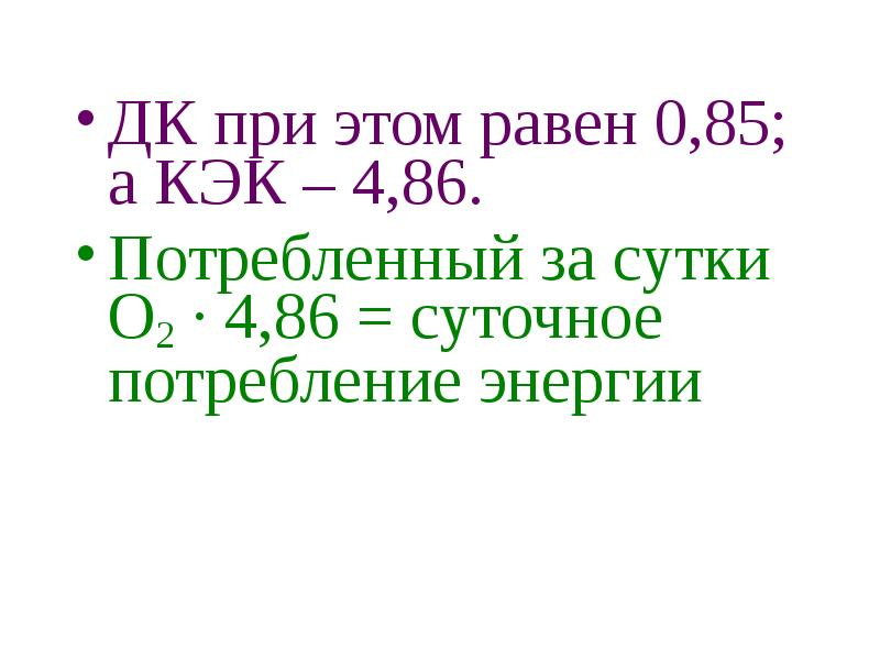 ДК при этом равен 0,85; а КЭК – 4,86. ДК при этом равен 0,85; а КЭК – 4,86. Потребленный за сутки О2