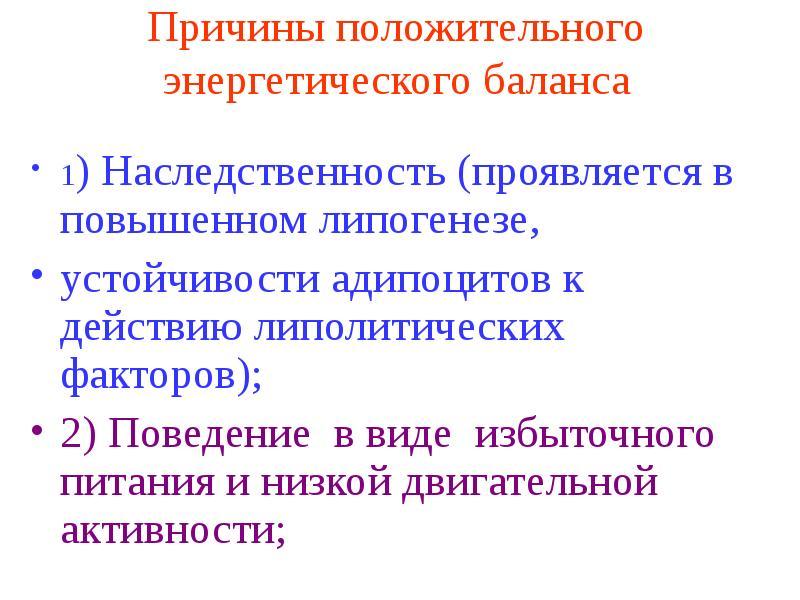 Причины положительного энергетического баланса 1) Наследственность (проявляется в повышенном липоген