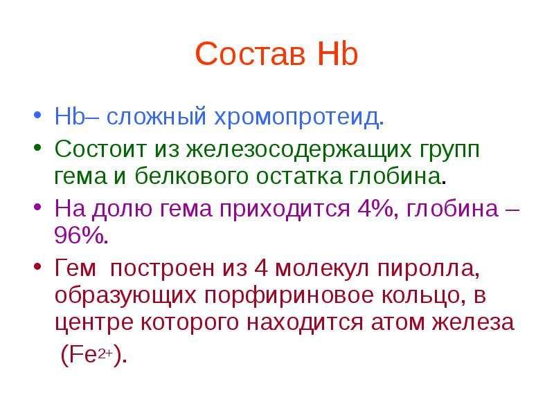 Состав Hb Hb– сложный хромопротеид. Состоит из железосодержащих групп гема и белкового остатка глоби