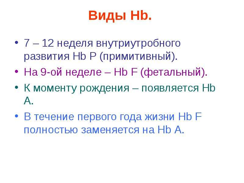 Виды Hb. 7 – 12 неделя внутриутробного развития Нb Р (примитивный). На 9-ой неделе – Нb F (фетальный