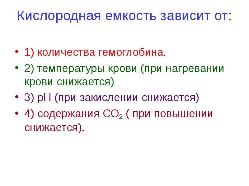 Кислородная емкость зависит от: 1) количества гемоглобина. 2) температуры крови (при нагревании кров