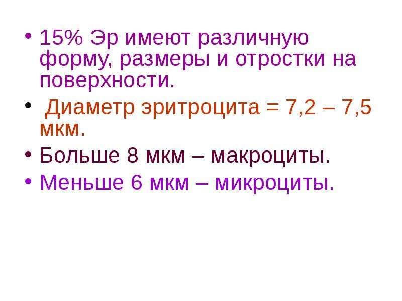 15% Эр имеют различную форму, размеры и отростки на поверхности. 15% Эр имеют различную форму, разме
