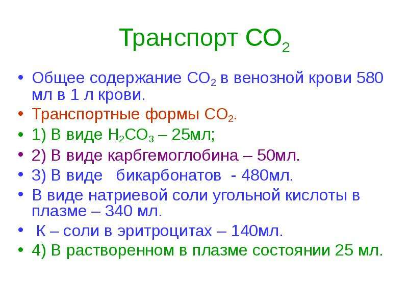Транспорт СО2 Общее содержание СО2 в венозной крови 580 мл в 1 л крови. Транспортные формы СО2. 1) В