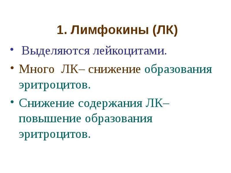 1. Лимфокины (ЛК) Выделяются лейкоцитами. Много ЛК– снижение образования эритроцитов. Снижение содер