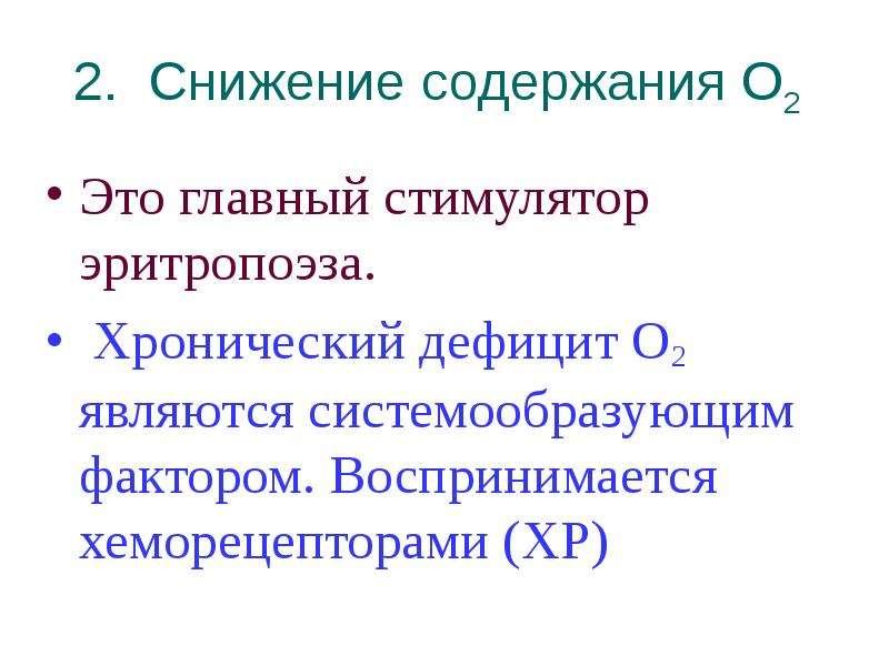 2. Снижение содержания О2 Это главный стимулятор эритропоэза. Хронический дефицит О2 являются систем