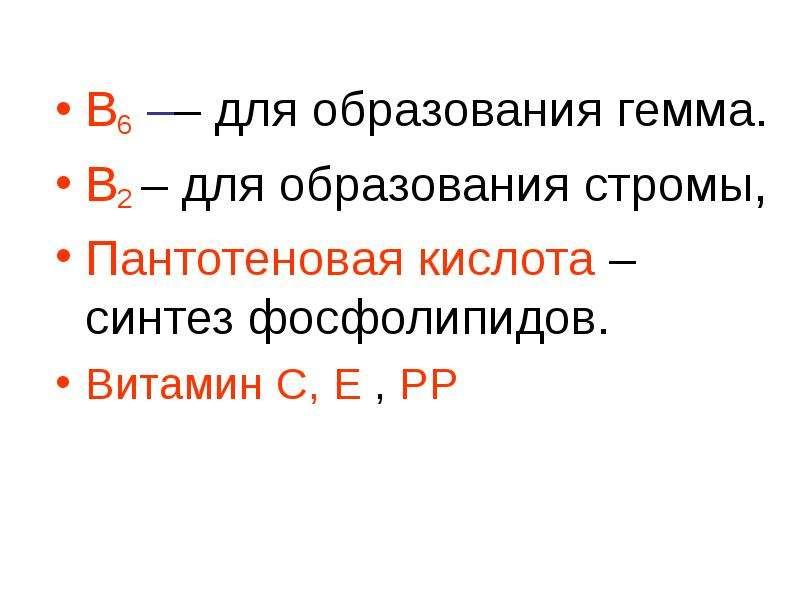 В6 –– для образования гемма. В6 –– для образования гемма. В2 – для образования стромы, Пантотеновая