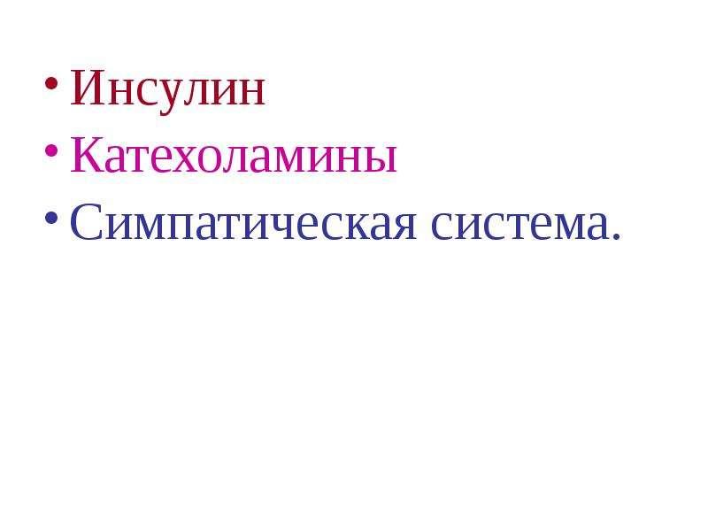 Инсулин Инсулин Катехоламины Симпатическая система.
