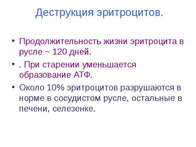 Деструкция эритроцитов. Продолжительность жизни эритроцита в русле ~ 120 дней. . При старении уменьш