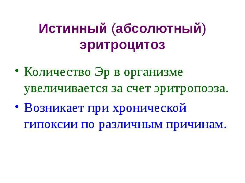 Истинный (абсолютный) эритроцитоз Количество Эр в организме увеличивается за счет эритропоэза. Возни