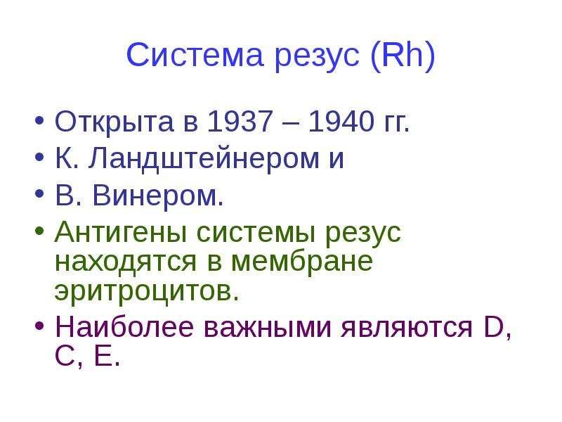 Система резус (Rh) Открыта в 1937 – 1940 гг. К. Ландштейнером и В. Винером. Антигены системы резус н