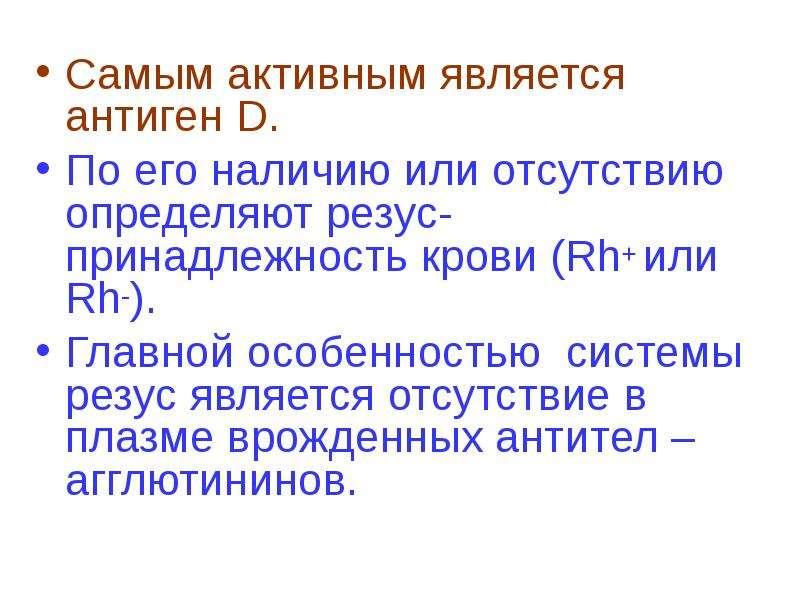 Самым активным является антиген D. Самым активным является антиген D. По его наличию или отсутствию