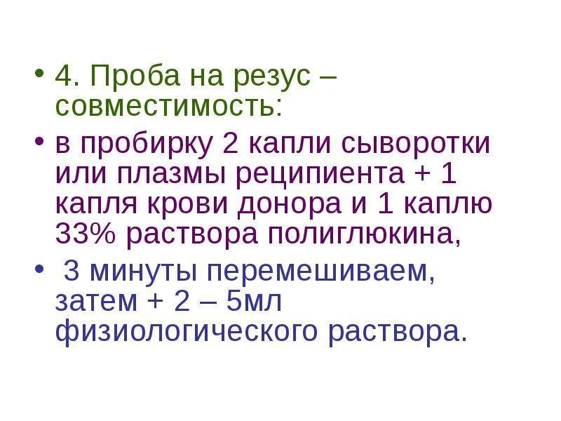 4. Проба на резус – совместимость: 4. Проба на резус – совместимость: в пробирку 2 капли сыворотки и
