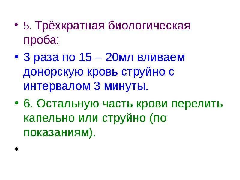 5. Трёхкратная биологическая проба: 5. Трёхкратная биологическая проба: 3 раза по 15 – 20мл вливаем