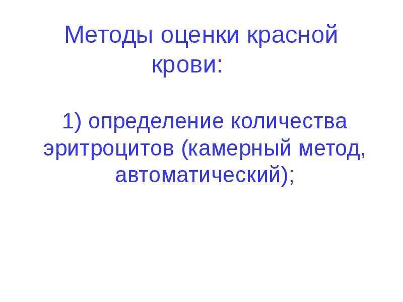 Методы оценки красной крови: 1) определение количества эритроцитов (камерный метод, автоматический);