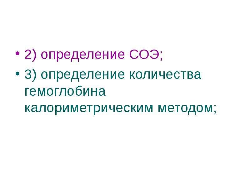 2) определение СОЭ; 3) определение количества гемоглобина калориметрическим методом;
