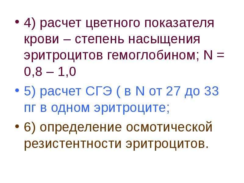 4) расчет цветного показателя крови – степень насыщения эритроцитов гемоглобином; N = 0,8 – 1,0 4) р
