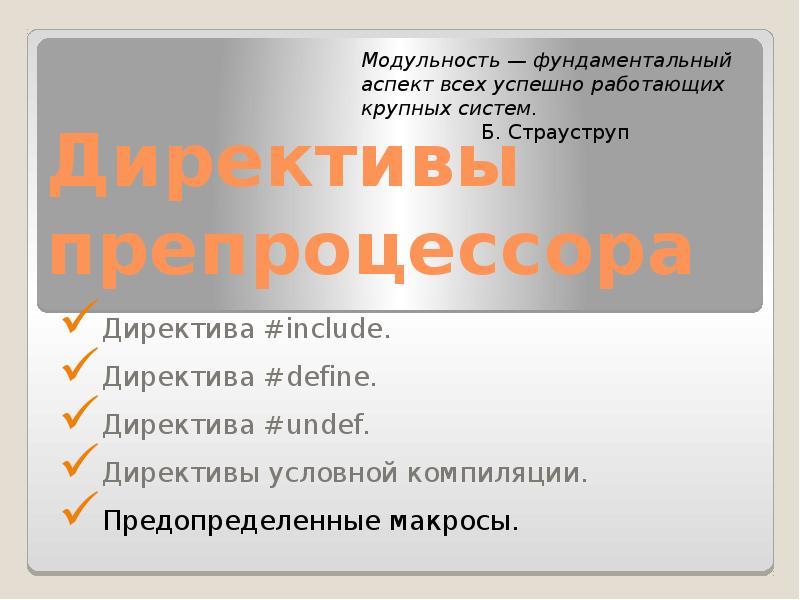 Презентация Директивы условной компиляции. Предопределенные макросы.