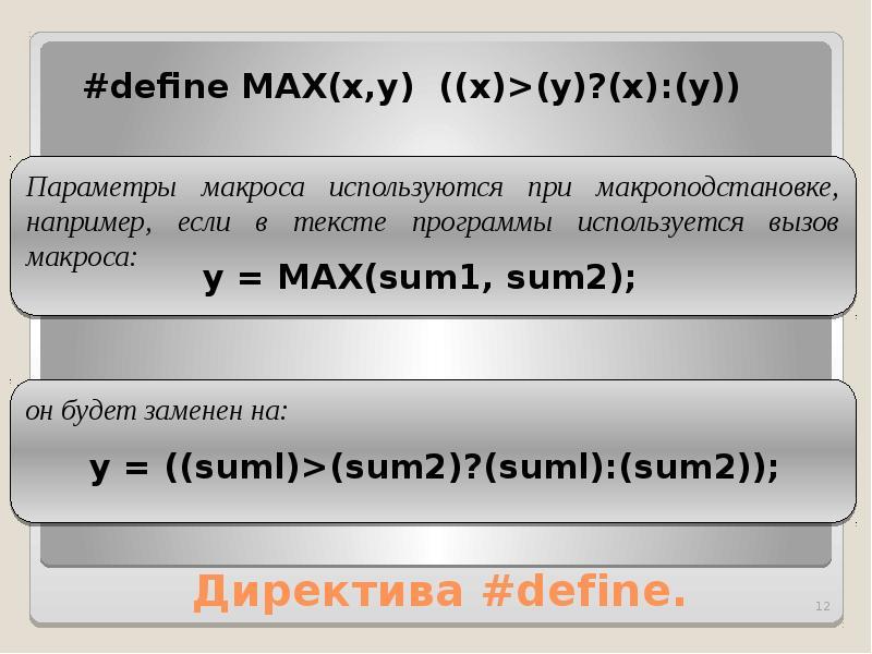 Директива #define.
