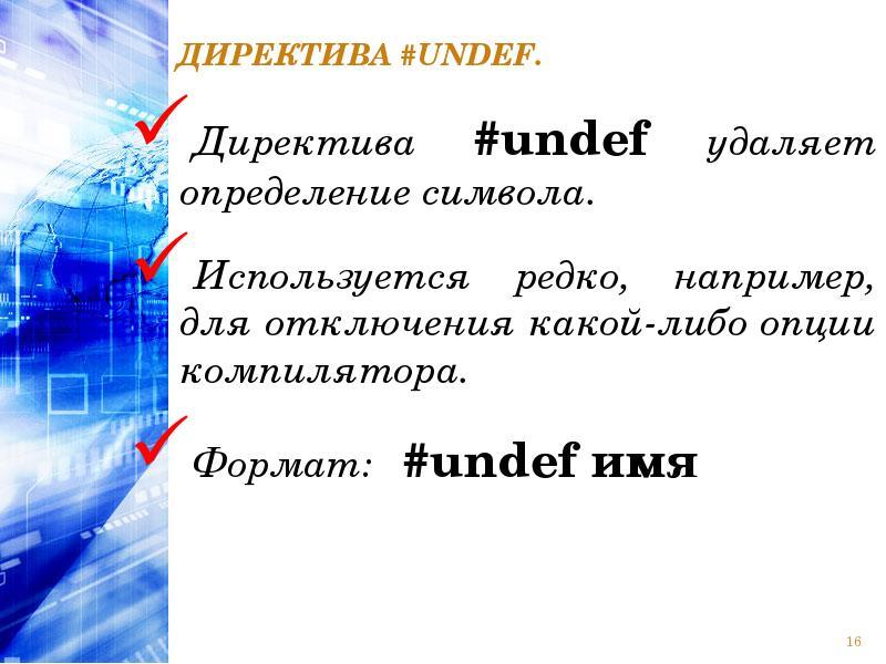 Директива #undef.