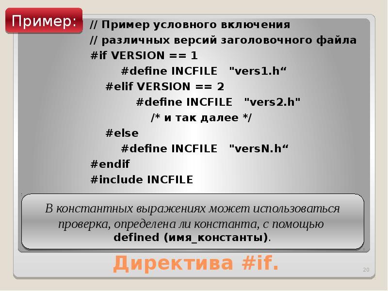 Директива #if.